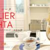 わくわくときめくお店。アトリエコータ ATELIER KOHTA【 神楽坂のカウンターデザート専門店】ブログ