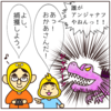 おポンチ家族漫画:パッちゃんの一言