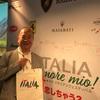 VISIT ITALYフォトコンテスト2017年前期受賞式でした。