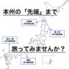 「本州四端」しんどいけれど達成感は、すこぶるです!!「関東からのアクセス方法を紹介するよ!!」