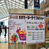 東京モーターサイクルショーを初心者なりに満喫した話