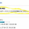 Windows 7 バックアップエラー 0x80780048「バックアップを保存しているディスクに十分な空き領域がありません」