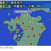 消されたのは鹿児島県だけではなかったようです。