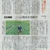 西日本新聞連載第2話 菌ちゃんふぁーむの3つの農法
