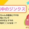 【妊娠中の体毛】赤ちゃんの性別とママの体毛についてのジンクス|性別により体毛に変化がある?