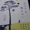 ひとりぼっちの僕が読んだ『ひとりを怖れない 著者/矢作直樹』の感想・レビュー