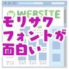 ブログのテーマ、フォントを変更(その1)。ウェブの世界にも有料フォントの波が来ている。