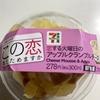 恋あた×セブン第3段スイーツ「恋する火曜日のアップルクランブルチーズ」税込300円