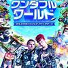 ワンダフル・ワールド【映画・ネタバレ短評】カオス!★★★★☆(4.6)