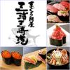 【オススメ5店】新横浜・綱島・菊名・鴨居(神奈川)にある回転寿司が人気のお店