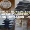 奈良に行く前にチェックすべきJR奈良駅・近鉄奈良駅周辺の観光情報・おすすめの美味しいお店