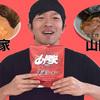 新発売の醤油味!山岡家の袋麺で、お店のラーメンを再現できるか?