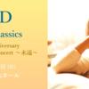 【重要・イベント情報・6/27】ZARD 30TH ANNIVERSARY PREMIUM SYMPHONIC CONCERT ~永遠~