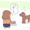 『食べ方のクセ』の話【トイプードル4コマ】