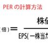 PERからみる割安株(IBM、ベライゾン、CVSヘルス)