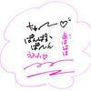 【Procreate】無料のマンガ向け描き文字ブラシ