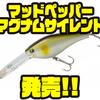 【ティムコ】ディープクランクの30周年記念モデル「マッドペッパーマグナムサイレント」発売!