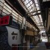 大分・別府市街散策(2):国内最古の木造アーケード,竹瓦小路。