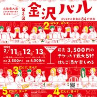 2020年2月11日〜13日に「第3回 金沢バル」が開催!金沢のまちなか飲み歩きイベントです!