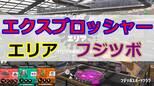 【動画解説】エクスプロッシャー/ガチエリア/フジツボスポーツクラブ 1戦目