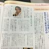 【メディア掲載】 月刊私塾界9月号発刊