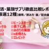 ママの妊活・葉酸サプリ徹底比較レポ!厳選12種【価格/飲み方/配合量リスト】
