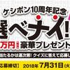 ケシポン10周年記念、豪華プレゼントキャンペーンを実施中!