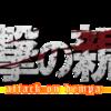 【トンデモ】高橋史朗『親学のすすめ』