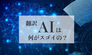 精度95%の翻訳AI「T-4OO」の技術に迫る