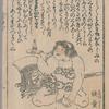 江戸時代の金太郎の絵本 その1