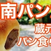 【Youtube】湘南パン旅 福神漬け入りカレーパン食べたことある?人気パン屋3選