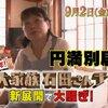 石田さんちの大家族2016!9月2日最新放送で隼司新生活&5男6男ルームシェア生活!予告動画も