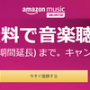 【期間限定6/16まで!】3ヶ月無料で6500万曲以上が聴き放題!Amazon Music Unlimited(アンリミテッド)