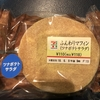 ふんわりマフィン(ツナポテトサラダ)