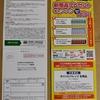 【12/31*01/06】ダイソー×キリン 新商品プレゼントキャンペーン【レシ/はがき*LINE】