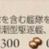 艦これ 任務「朝潮型集合!特訓始め!」
