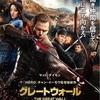 【映画/中国】『the Great Wall / 長城』を観た。