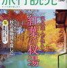 紅葉の秘湯特集 旅行読売 2016年 10月号