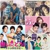 11月から始まる韓国ドラマ(BS)#2-2 11/16〜30 放送予定