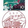 【風景印】金沢泉丘郵便局(2020.2.3押印、初日印)
