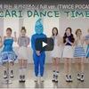 TWICE 韓国ポカリスエット CF集 (3本・ダンスレッスン) 東亜大塚公式YouTube 2017年6月公開ver/ダンス/ダイエット-POCARISWEAT CM KOREA
