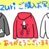 【副業】Suzuri(スズリ)でご購入いただいたパーカーたちのご紹介!ボールパイソン・カエルの一生・猫と金魚