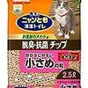 猫トイレセット