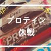 【プロテイン休戦】二本目満足にノットコミット。「5Dietダイエットサポートバー」販売を一時休止