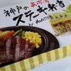 「淡路屋神戸のあっちっち ステーキ弁当」お肉ぱさぱさがっかり弁当でした@大阪駅