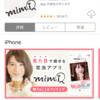 【最強】顔で選べるマッチングアプリ『mimi』で菅田系男子を探します