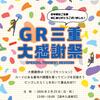 GR三重 大感謝祭♪2月23日(日)開催ですよん♪♪♪