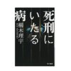 小説紹介『死刑にいたる病』櫛木理宇|目の前の死刑囚は、本当に悪なのか? 紐解かれていく真実とは。