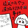 【雑談】遠足のおやつは前日に姿を消す