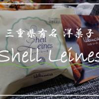 【鳥羽市】三重の洋菓子と言えば!『Shell Leines(シェル・レーヌ)』を徹底探求!(歴史,販売店,製造方法などの紹介)